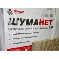 Тепло-звукоизоляционная плита Шуманет БМ 1200х600х50 (2,88 м2) (0,144 м3)